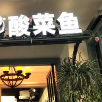 曹小喬酸菜魚