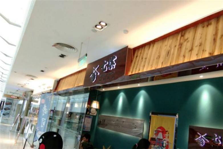 七滨寿司加盟