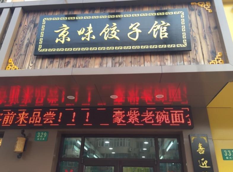 京味饺子馆加盟