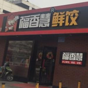 福香慧饺子