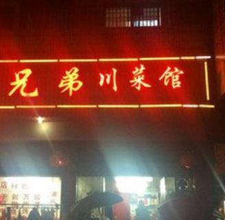 兄弟川菜馆