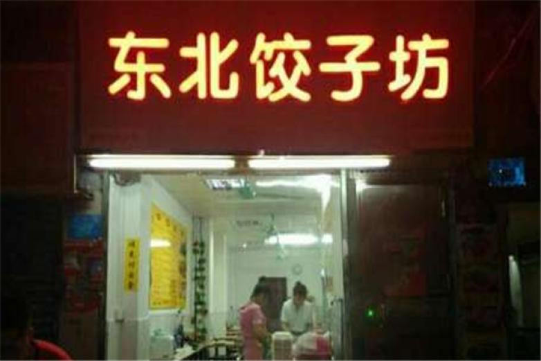 东北饺子坊加盟