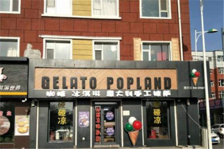 GELATO POPLAND加盟
