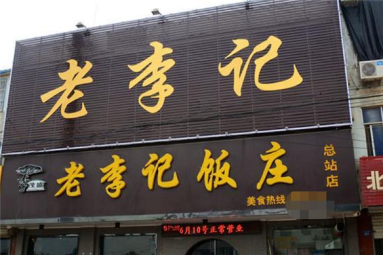 李记饭店加盟