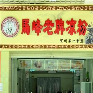 馬峰涼粉店