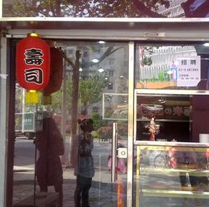 町谷屋寿司