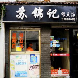 苏锦记绿豆汤