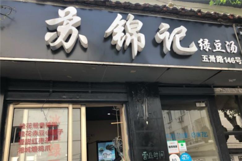 苏锦记绿豆汤加盟