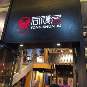 同顺居北京菜馆