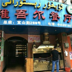 维吾尔餐厅