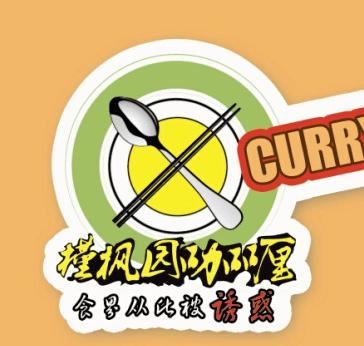 槿枫园咖喱饭