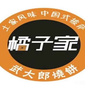 橘子家武大郎烧饼