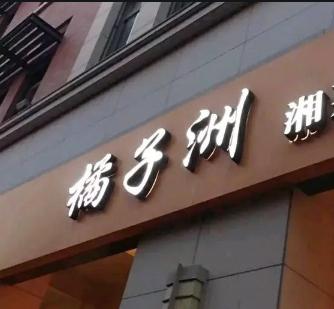 橘子洲湘菜馆