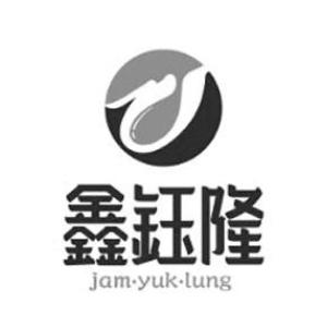 鑫钰隆食品
