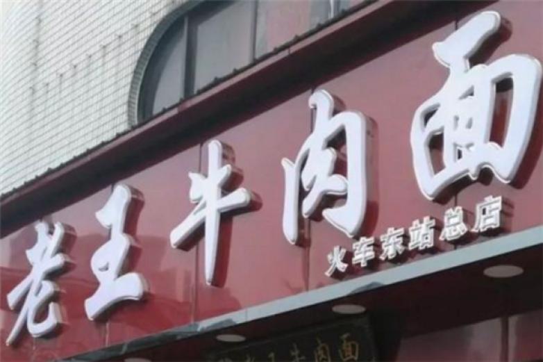 老王牛肉面加盟