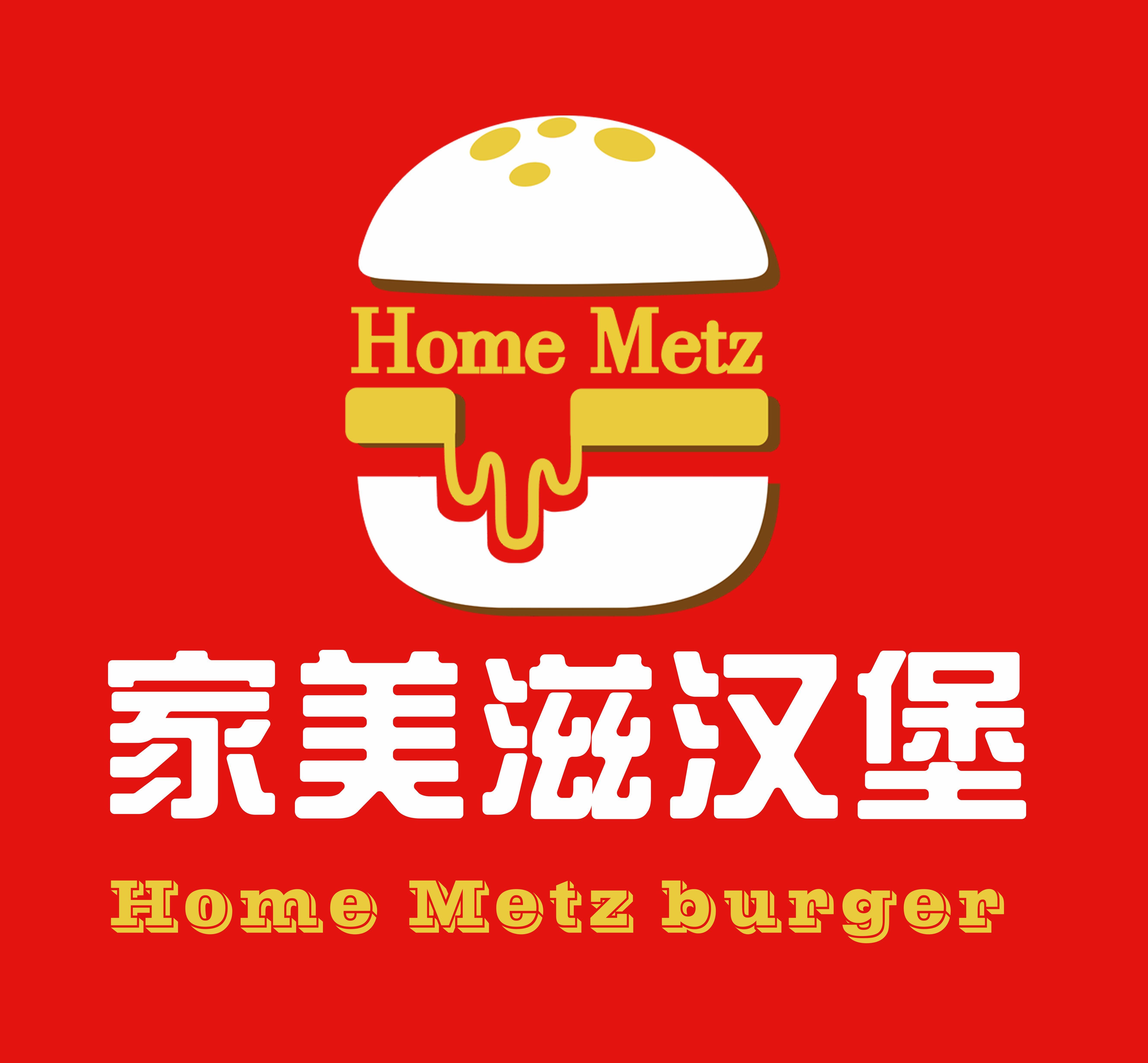 家美滋西式汉堡快餐店