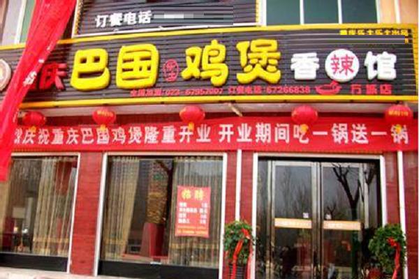 巴國潮煲館