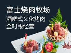 富士烧肉牧场烤肉