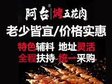 阿台烤五花肉