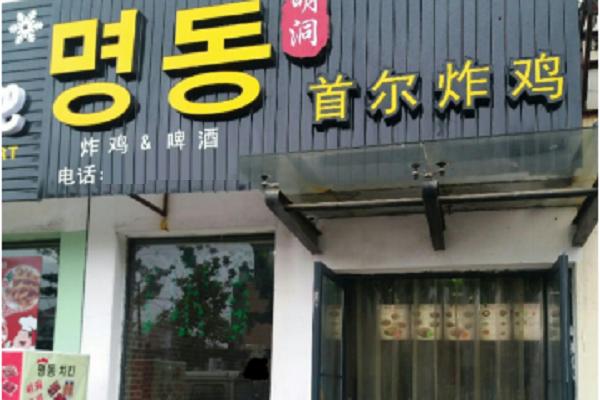 首爾炸雞加盟費是多少