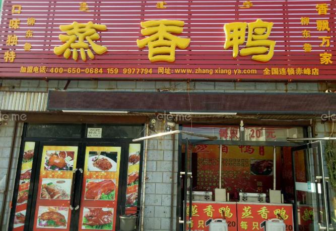 柳东鲁蒸香鸭