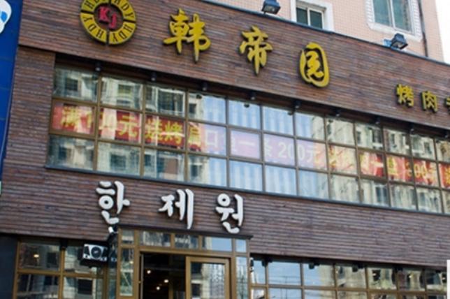 韩帝园烤肉加盟流程有哪些?四步加盟流程轻松搞定!