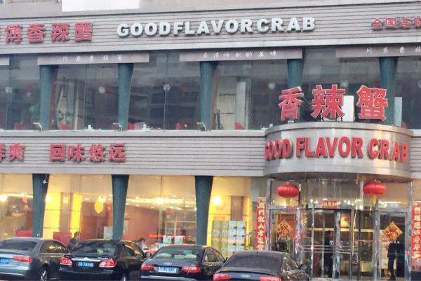 詹師傅香辣蟹加盟需要多少錢