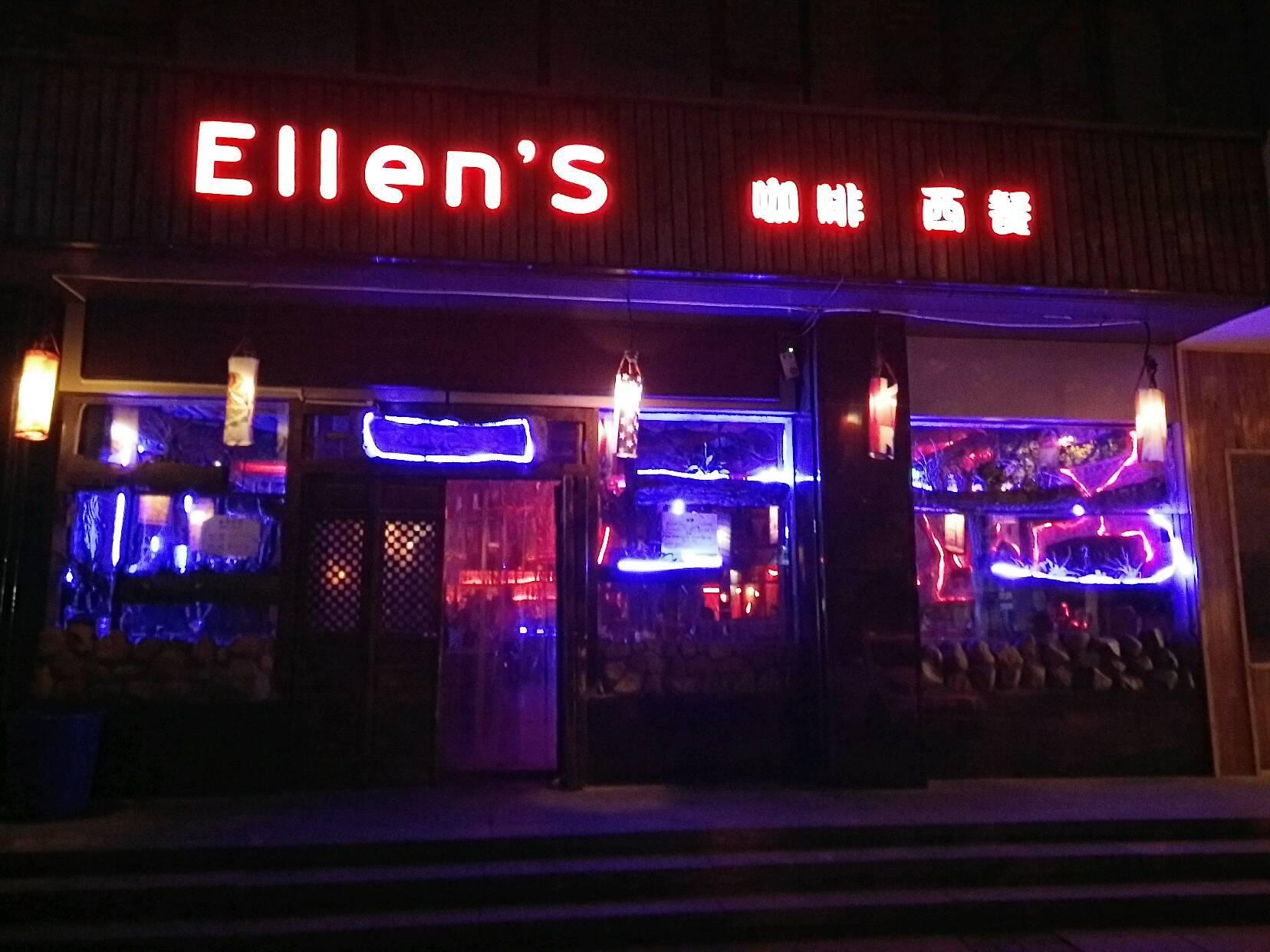 Ellen's西餐吧