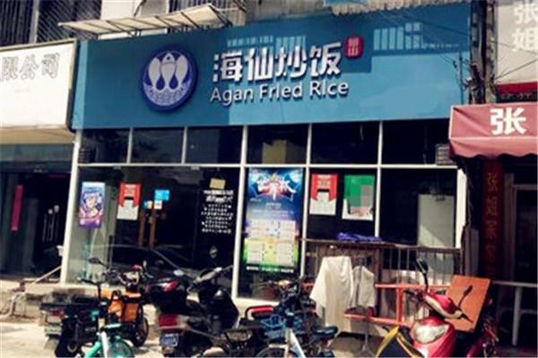 Agan海仙炒饭加盟