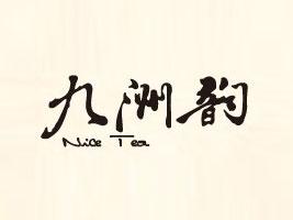 九州韻茶業