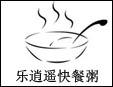 乐逍遥快餐粥
