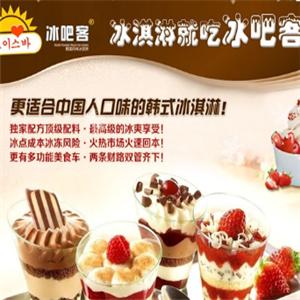 冰吧客冰淇凌