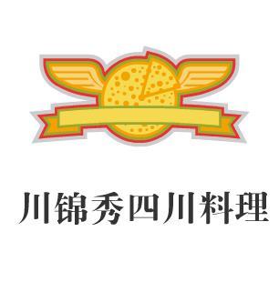 川錦秀四川料理