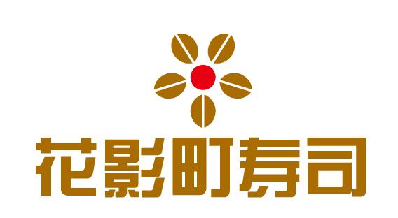 花影町寿司