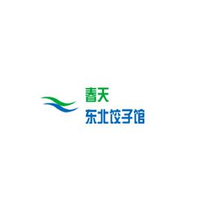 春天東北餃子館