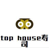 top house壽司