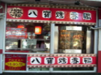 老北京烤鴨燒烤