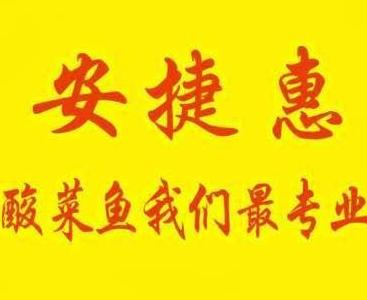 安捷惠酸菜魚