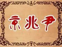 京兆尹素食餐廳