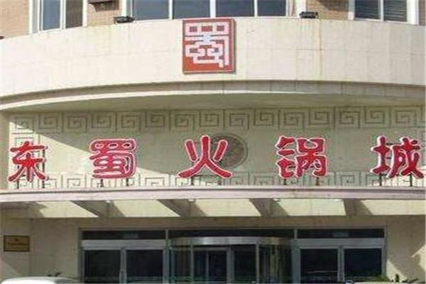 東蜀火鍋城
