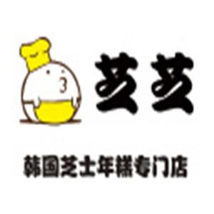 芝芝韩国芝士年糕专门店