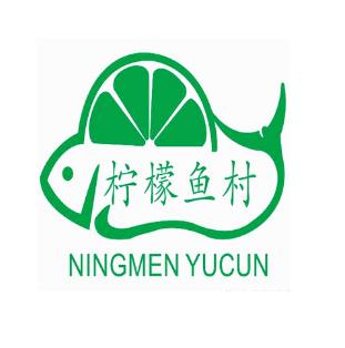 柠檬鱼村专业酸菜鱼火锅