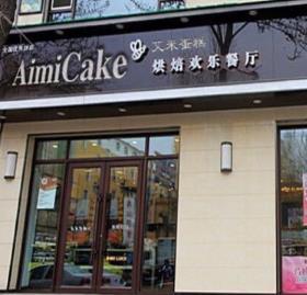 AimiCake艾米蛋糕