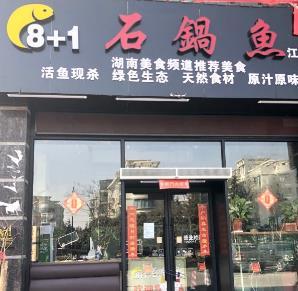 8+1石锅鱼