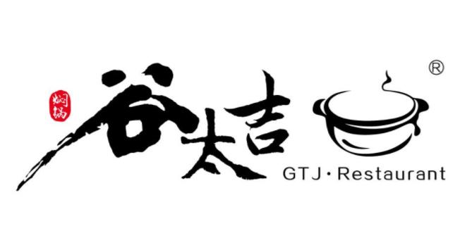 谷太吉新概念燜鍋