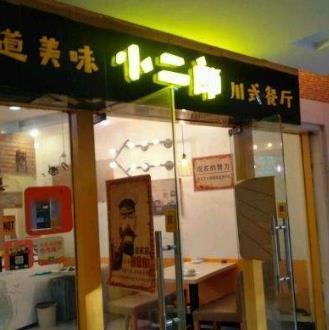 小二郎川式餐廳