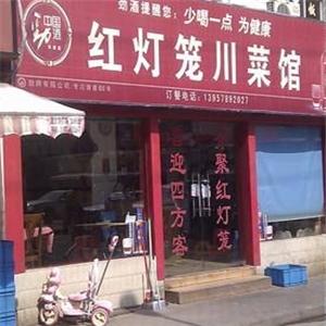 紅燈籠川菜王