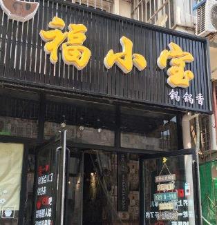 福小宝·红焖鸡饭