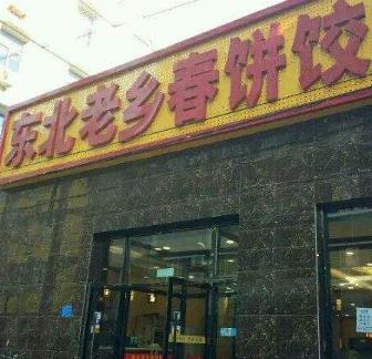 東北老鄉春餅餃子