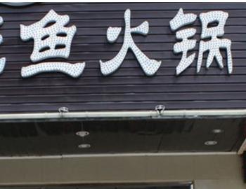 安康鱼火锅